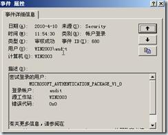 Windows日志浅析